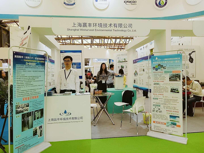 2018年环博会上海赢丰展台